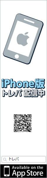iPhone版トレバ配信中