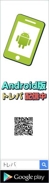 Android版トレバ配信中