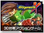 オンライン3D対戦アクションゲーム ゲットアンプドX